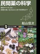 【期間限定価格】民間薬の科学(サイエンス・アイ新書)