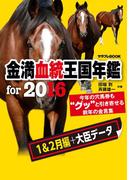 金満血統王国年鑑 for 2016(1&2月編+大臣データ)(サラブレBOOK)