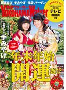 YokohamaWalker横浜ウォーカー 2016 1月増刊号(Walker)
