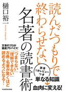 読んだつもりで終わらせない 名著の読書術(中経出版)