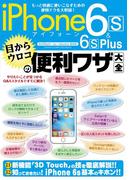 iPhone6s&6s Plus 目からウロコの便利ワザ大全(Gakken computer mook)