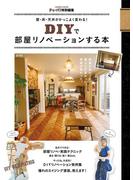 壁・床・天井がかっこよく変わる! DIYで部屋リノベーションする本(学研MOOK)