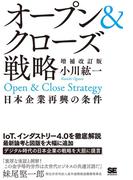 【期間限定価格】オープン&クローズ戦略 日本企業再興の条件 増補改訂版