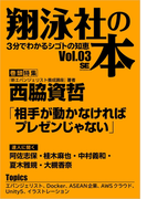 翔泳社の本 Vol.03