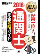 通関士教科書 通関士完全攻略ガイド 2016年版