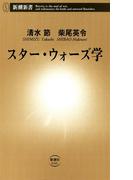スター・ウォーズ学(新潮新書)(新潮新書)
