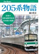 205系物語(JTBキャンブックス)