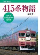 415系物語(JTBキャンブックス)