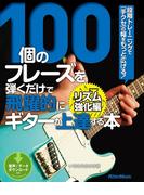 100個のフレーズを弾くだけで飛躍的にギターが上達する本 リズム強化編
