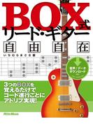 BOX式リード・ギター自由自在