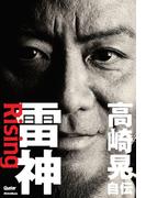 雷神~Rising(ギター・マガジン)