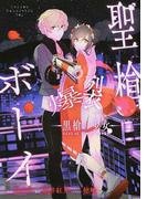 聖槍爆裂ボーイ 2 黒槍の少女 (電撃コミックスNEXT)(電撃コミックスNEXT)