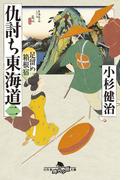 仇討ち東海道(二) 足留め箱根宿(幻冬舎時代小説文庫)