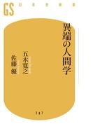 異端の人間学(幻冬舎新書)