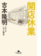 開店休業(幻冬舎文庫)