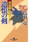 剣客春秋親子草 遺恨の剣(幻冬舎時代小説文庫)