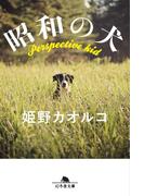 【ポイント30倍】昭和の犬