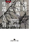 連邦刑務所から生還した男 FBI囮捜査と日本ヤクザ(幻冬舎アウトロー文庫)