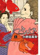 つきみぐさ 吉原遊廓極楽日記(1)