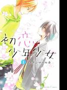 【期間限定 無料】初恋少年少女 分冊版(1)