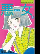 【期間限定 無料】悪女(わる)(3)