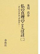 仏の真理のことば註 ダンマパダ・アッタカター 2