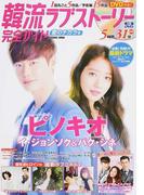 韓流ラブストーリー完全ガイド 愛のチカラ号 (COSMIC MOOK)(COSMIC MOOK)