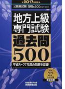 地方上級・専門試験過去問500 平成5〜27年度の問題を収録! 2017年度版