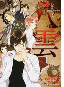 心霊探偵八雲 13 (あすかコミックスDX)(あすかコミックスDX)