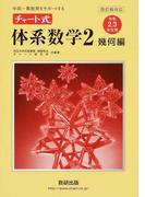 体系数学2 中高一貫教育をサポートする 幾何編
