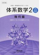 体系数学2 中高一貫教育をサポートする 4訂版 幾何編 図形のいろいろな性質をさぐる