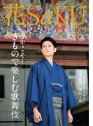 和の生活マガジン 花saku 2016年1月号