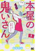 本屋の鬼いさん 1 (ビーズログコミックス)(B'sLOG COMICS)