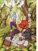 ハルタ volume31(2016FEBRUARY) (BEAM COMIX)(ビームコミックス)