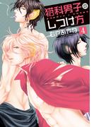【36-40セット】猫科男子のしつけ方(SPADEコミックス)