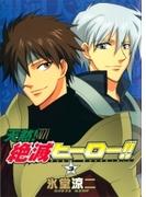 【31-35セット】天然!絶滅ヒーロー!!(WINGS COMICS(ウィングスコミックス))