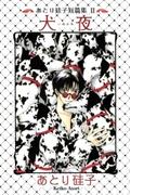 【11-15セット】あとり硅子短篇集2 犬夜(WINGS COMICS(ウィングスコミックス))