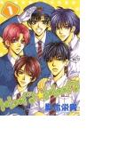 【1-5セット】トレイン☆トレイン(WINGS COMICS(ウィングスコミックス))