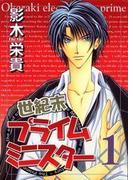 【11-15セット】世紀末プライムミニスター(WINGS COMICS(ウィングスコミックス))