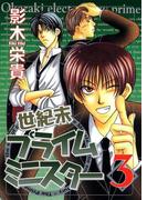【26-30セット】世紀末プライムミニスター(WINGS COMICS(ウィングスコミックス))