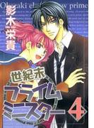 【36-40セット】世紀末プライムミニスター(WINGS COMICS(ウィングスコミックス))