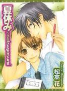 【1-5セット】夏休み(ディアプラス・コミックス)