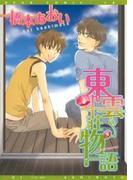 【1-5セット】東雲荘物語(ディアプラス・コミックス)