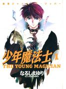 【1-5セット】少年魔法士(WINGS COMICS(ウィングスコミックス))
