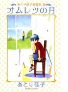 【11-15セット】あとり硅子短篇集3 オムレツの月(WINGS COMICS(ウィングスコミックス))