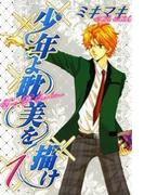 【1-5セット】少年よ耽美を描け~BOYS BE TAMBITIOUS~(WINGS COMICS(ウィングスコミックス))