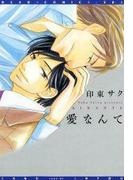 【1-5セット】愛なんて(ディアプラス・コミックス)
