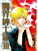 【26-30セット】魔界紳士録(WINGS COMICS(ウィングスコミックス))