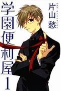 【11-15セット】学園便利屋(WINGS COMICS(ウィングスコミックス))