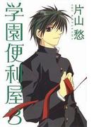 【56-60セット】学園便利屋(WINGS COMICS(ウィングスコミックス))